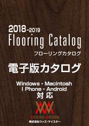 電子版カタログ2018